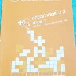 ►พี่โอ๋โอพลัส◄ MA 6753 หนังสือกวดวิชา คณิตศาสตร์ ม.2 เทอม 1 สรุปสูตรและเนื้อหาสำคัญ พร้อมโจทย์แบบฝึกหัดและเฉลย จดครบเกือบทั้งเล่ม จดละเอียดเป็นระเบียบ มีจดเน้นจุดที่ชอบบออกสอบบ่อยในข้อสอบเข้า ม.4 ร.ร.เตรียมอุดม ,มีจด O-Plus Tips เทคนิคลัดของพี่โอ๋หลายหน้า