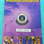 ►อ.บิ๊ก◄ MWIT 4172 หนังสือสอบเข้า ม.4 พิชิตมหิดลวิทยานุสรณ์ SCI 7M เล่มตะลุยข้อสอบ เน้นทำโจทย์+แนวข้อสอบอย่างเดียว มีจดเพิ่มเติมบางหน้า จดสีลายมือน่ารัก โจทย์ทำไปแล้วบางข้อ ด้านหลังมีเฉลยแบบฝึกหัดของ อ.บิ๊ก ครบทุกข้อ เล่มหนาใหญ่