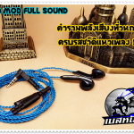 SHE3800 MOD FULL SOUND WITH MIC (Jack Plug L Blue Edition)