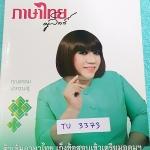►ครูลิลลี่◄ TH 3373 ติวเข้มภาษาไทย เก็งข้อสอบเข้าเตรียมอุดม จดครบเกือบทั้งเล่ม มีเน้นจุดที่ควรท่องจำ จุดสำคัญที่มักออกสอบ ท้ายเล่มมีสรุปเนื้อหาของ อ.ลิลลี่ เหมาะสำหรับอ่านทบทวนเพื่อเตรียมสอบเข้าม.4 เข้าใจง่าย