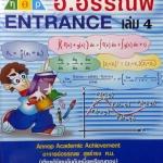 หนังสือกวดวิชาคณิตศาสตร์ อ.อรรณพ Entrance เล่ม 4