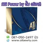ATi Power by อั้ม อธิชาติ (เอทีไอ พาวเวอร์) ผลิตภัณฑ์เสริมอาหารชงดื่ม
