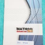 ►เดอะเบรน◄ DOC 7326 หนังสือกวดวิชา คณิตศาสตร์เข้มข้น เพื่อสอบเข้าแพทย์ กสพท. เล่ม 6 มีสรุปสูตรก่อนตะลุยทำโจทย์ มีจดครบเกือบทั้งเล่ม จดปากกาสีและดินสออย่างละเอียด หนังสือบางไม่หนา มีขนาด 17.9 * 25.2*0.4 ซม.