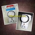 Timer แบบหมุน เครื่องตั้งเวลาอัตโนมัติ 24 ชม. ตั้งเวลาเปิดปิดเครื่องใช้ไฟฟ้า