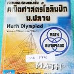 ►คณิตโอลิมปิก◄ MA 5776 หนังสือเฉลยข้อสอบแข่งขันคณิตศาสตร์โอลิมปิก ม.ปลาย ปี 2533-2551 เฉลยละเอียดครบทุกข้อ มีวิธีคิดตรง วิธีคิดเร็ว มีแสดงวิธีทำอย่างละเอียดทุกข้อ บางข้อเฉลยยาวละเอียดเกิน 1 หน้ากระดาษ เนื้อหาพิมพ์สมบูรณ์ทั้งเล่ม ในหนังสือมีเขียนบางหน้า รู