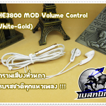SHE3800 MOD Volume Control (White-Gold)