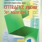 หนังสือกวดวิชา The Brain วิชาคณิตศาสตร์  Entrance สายวิทย์ เล่มที่ 1 พร้อมเฉลยและวิธีทำอย่างละเอียด