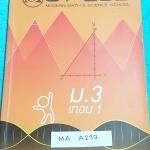 ►พี่โอ๋โอพลัส◄ MA A237 พี่โอ๋ Oplus หนังสือกวดวิชา คณิตศาสตร์ ม.3 เทอม 1 สรุปสูตรและเนื้อหาสำคัญ พร้อมโจทย์แบบฝึกหัดและเฉลย เนื้อหาลึกถึงเตรียมตัวสอบเข้า ม.4 ร.ร.ดัง ในหนังสือมีจดบางหน้า หนังสือเล่มหนาใหญ่