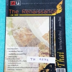 ►เตรียมสอบเข้าม.4◄ The Renaissance สุมรรคาแห่งภาษาและวรรณคดีไทย หนังสือตะลุยข้อสอบวิชาภาษาไทย ระดับชั้นม.ต้น เหมาะสำหรับนักเรียนม.3 ที่กำลังเตรียมตัวสอบเข้า ม.4 สอบเข้าร.ร.ดัง ในหนังสือมีโจทย์ภาษาไทยพร้อมเฉลยอย่างละเอียดทั้งหมด 6 ชุด รวม 225 ข้อ แบ่งเป็น