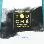 ►สอบเข้าเตรียมอุดม◄ TU A652 Touche หนังสือรวมโจทย์วิชาภาษาไทย และภาษาอังกฤษ โดยรุ่นพี่ ร.ร.เตรียมอุดมศึกษา มีโจทย์รวมทั้งหมด 700 ข้อ มีเฉลยคำตอบครบทุกข้อ มีเฉลยอย่างละเอียด อธิบายอย่างละเอียด มีสอดแทรกเกร็ดความรู้และเทคนิคการจำในเฉลยละเอียด ในหนังสือมีเขี