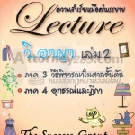The Lecture ความสำเร็จเหนือคำบรรยาย วิ.อาญา เล่ม 2 (ภาค 3 วิธีพิจารณาในศาลชั้นต้น ภาค 4 อุทธรณ์และฎี