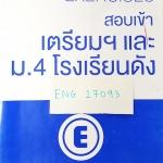 ►ครูพี่แนน Enconcept◄ ENG 17093 สอบเข้าเตรียมและ ม.4 ร.ร.ดัง Self-Reinforcement Exercises เล่มแบบฝึกหัด