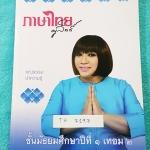 ►ครูลิลลี่◄ TH 7197 ภาษาไทย ม.1 เทอม 2 จดเล็กน้อย #มีสูตรลัด #สูตรท่องจำของครุลิลลี่ ท่องจำแล้วนำไปใช้ได้เลย อ่านง่าย เล่มหนาใหญ่มาก