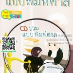 CD รวมแบบพิมพ์ศาล แบบ A4 ใช้ได้ทั้ง word และ pdf