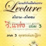 The Lecture คำถาม-คำตอบ วิ.แพ่ง เล่ม 3 (ภาค 3 อุทธรณ์และฎีกา) พ.ศ.2556