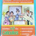 ►อ.อรรณพ◄ MA 7753 หนังสือเรียน คณิตศาสตร์ ม.6 แคลคูลัส จดครบเกือบทั้งเล่ม จดละเอียด มีแปะแผ่นโน้ต Post it รูปหัวใจเพิ่มเติม #มีจดเทคนิคลัดหลายจุด