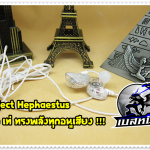 Project Hephaestus Inear mod (Transparent)