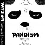 Pandism ไวรัสแพนด้า