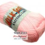 ไหมพรม Milk Soly4ply สีพื้น รหัสสี 2111 สีชมพูอ่อน