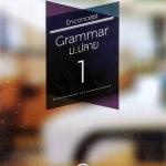 หนังสือกวดวิชาครูพี่แนน คอร์ส Grammar ม.ปลาย 1 ปี 2556