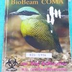 ►หมอพิชญ์ Biobeam◄ COMA 2736 หนังสือเรียนคอร์ส Coma สรุปรวมเนื้อหาวิชาชีววิทยา ม.ปลายทุกเรื่อง เพื่อเตรียมสอบเข้ามหาวิทยาลัย สอบแอดมิชชั่น จดครบเกือบทั้งเล่ม มีเว้นไม่ได้จดแค่ 4-5 หน้า จดด้วยปากกาสีสวยและดินสอ จดละเอียด มีวิธีทำการโจทย์และสูตรลัดของหมอพิช