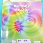 ►เตรียมอุดม◄ MA 5266 หนังสือเรียน ร.ร.เตรียมอุดมศึกษา วิชาคณิตศาสตร์ ม.6 กำหนดการเชิงเส้น จำนวนเชิงซ้อน เนื้อหาตีพิมพ์สมบูรณ์ทั้งเล่ม ด้านหลังมีเฉลยโจทย์แบบฝึกหัด