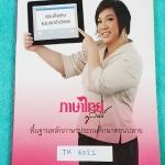 ►อ.ลิลลี่◄ TH 6022 ภาษาไทย ประถมปลาย คอร์สพื้นฐานหลักภาษา จดครบเกือบทั้งเล่ม อ.ลิลลี่สรุปหลักภาษาประถมปลายทีละหัวข้อ #มีสูตรการท่องจำ,ข้อสังเกตที่สำคัญต่างๆ ,มีเน้นจุดที่ต้องระวังเป็นพิเศษ ครูลิลลี่มียกตัวอย่างที่ชอบออกในข้อสอบบ่อยๆ อ่านง่าย เข้าใจง่าย