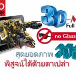 8'' (WIFI) AIGO 8GB. รุ่น 3D-M8 (Black/Support 3D)