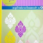 ครูลิลลี่ ตะลุยโจทย์ภาษาไทยสอบเข้า ม.1