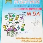 ►ยูเรก้า◄ MA 7271 พี่ต้อมยูเรก้า คณิตศาสตร์ ม.5 เทอม 1 หลักสูตร A มีสรุปเนื้อหา + สูตร โจทย์เยอะมาก มี Tips เทคนิคสำคัญหลายเทคนิค จดครบเกือบทั้งเล่ม จดละเอียด หนังสือเล่มหนาใหญ่