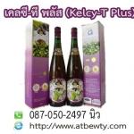 เคลซี-ที พลัส (Kelcy-T Plus)
