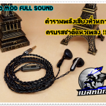 SHE3800 MOD FULL SOUND WITH MIC
