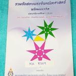 ►ข้อสอบแข่งขัน◄ MA 8209 รวมข้อสอบแข่งขันคณิตศาสตร์ พร้อมแนวคิด ปี 2553 ระดับประถม ม.ต้น ม.ปลาย โดยสมาคมคณิตศาสตร์แห่งประเทศไทย ในพระบรมราชูปถัมถ์ กระดาษขาวใหม่ ไม่มีรอยเขียน หายาก ไม่มีพิมพ์เพิ่ม ขายเกินราคาปก ด้านหลังมีเฉลยละเอียดครบทุกข้อ บางข้อเฉลยละเอ