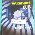 ►The Brain◄ MA 9375 คณิตศาสตร์ ป.6 บทที่ 1-8 จดเกินครึ่งเล่ม จดละเอียด มีสรุปสูตร และโจทย์แบบฝึกหัดประจำบท