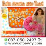 miracle Srim Gold โดนัทลดน้ำหนัก สูตร2 กล่องส้ม( ปลีก-ส่ง 3xx-450 บาท ) โดนัท มิราเคิล สริม โกลด์ ของแท้ ผอม เพรียว กระชับสัดส่วน ผิวขาวใส 2in1