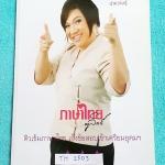 ►ครูลิลลี่◄ TH 1503 ติวเข้มภาษาไทย เก็งข้อสอบเข้าเตรียมอุดม จดครบเกือบทั้งเล่ม มีเก็งข้อสอบที่ชอบออกสอบบ่อยๆ เน้นเนื้อหาสำคัญในการทำคะแนน ท้ายเล่มมีสรุปเนื้อหาของ อ.ลิลลี่ อ่านทบทวน เข้าใจง่าย #มีจดเทคนิคการจำลัดเพิ่มเติมหลายจุด