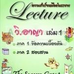 The Lecture ความสำเร็จเหนือคำบรรยาย วิ.อาญา เล่ม 1 (ภาค 1 ข้อความเบื้องต้น ภาค 2 สอบสวน)