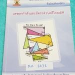 ►หนังสือเตรียมอุดม◄ MA 6631 หนังสือเรียน คณิตศาสตร์ 3 ระดับชั้น ม.5 เลขยกกำลังและอัตรส่วนตรีโกณมิติ มีสรุปสูตร และเนื้อหาเล็กน้อย ก่อนทำแบบฝึกหัด จดละเอียดเกินครึ่งเล่ม ด้านหลังมีเฉลยแบบฝึกหัด