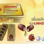ผลิตภัณฑ์เสริมอาหาร Linhzhimin (หลินจือมิน)