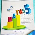 ►อ.เจี๋ย◄ MA 5547 หนังสือกวดวิชา คณิตศาสตร์ ม.3 เทอม 1 มีจดละเอียดบางหน้า มีเทคนิคลัด วิธีการทำโจทย์ให้เร็วขึ้น มีจดเน้นจุดที่ต้องจำ จุดที่ข้อสอบเตรียมอุดมชอบออกสอบ ด้านหลังมีเฉลยแบบฝึกหัดของอาจารย์ เล่มหนาใหญ่มาก