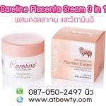ศูนย์จำหน่าย Careline Placenta Cream 3 in 1 ครีมรกแกะนำเข้าจากออสเตรเลีย