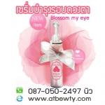 Blossom My Eyes By Little Baby เซรั่มบำรุงรอบดวงตา เจลบำรุงรอบดวงตา