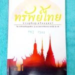 ►หนังสือรุ่นพี่เตรียมอุดม◄ TRI P101 ทรัพย์ไทย ประตูชัยสู่เตรียมอุดม โดย น.ร.เตรียมอุดมศึกษา สรุปเนื้อหาวิชาภาษาไทยทั้งเล่ม