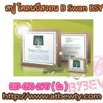 สบู่โคลนมหัศจรรย์บีสวอน์ (BSwanBSY SPRING CRYSTAL) 1 ก้อน
