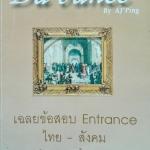 หนังสือกวดวิชาดาว้อง รวมข้อสอบ Entrance ไทย-สังคม พร้อมเฉลยและคำอธิบาย ต.ค.43 - ต.ค.46