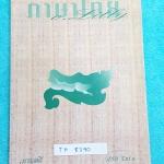 ►ครูลิลลี่◄ TH 8390 หนังสือเรียนวิชาภาษาไทย เกรด Ent 1 เล่มวรรณคดี มีสรุปเนื้อหาวรรณคดีไทยเพื่อเตรียมสอบเอ็น แอดมิชชั่น มีจดเล็กน้อย เนื้อหาตีพิมพ์สมบูรณืทั้งเล่ม