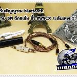 ชุดรับ Bluetooth พร้อมสาย 5N 60cm ถัก8เส้น(MMCX)
