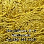 เชือกร่มดิ้นทอง รหัสสี 19 สีเหลือง