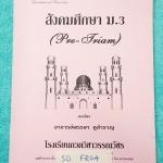►GOK◄ SO FR04 หนังสือเรียนสังคมศึกษา ม.3 คอร์ส Pre Triam ใหม่เอี่ยม ไร้รอยเขียน แบบฝึกหัดไม่มีเฉลย