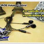 SHE3800 MOD Volume Control (Black)